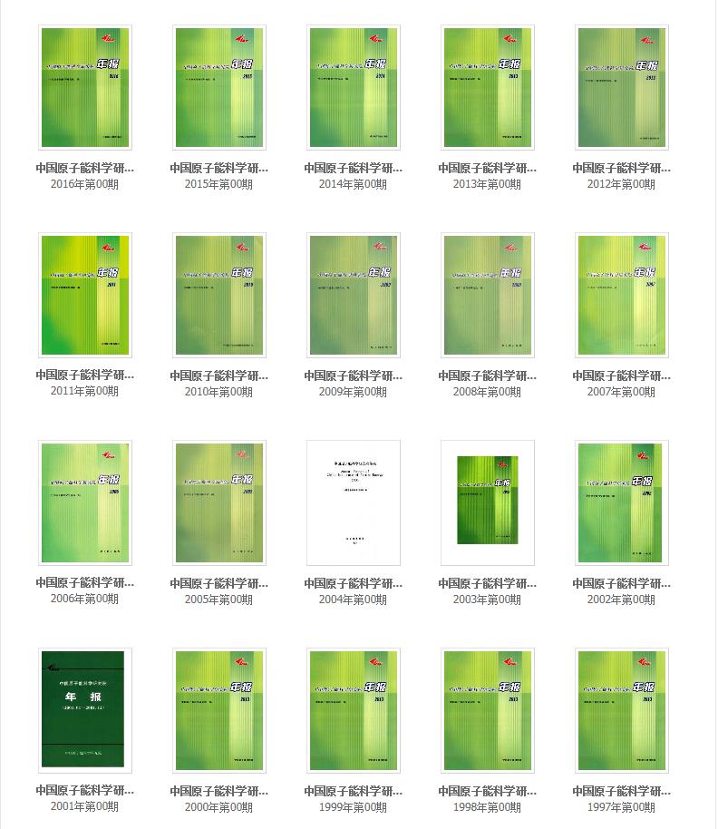 《中国原子能科学研究院年报》