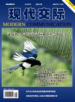 《现代交际》杂志