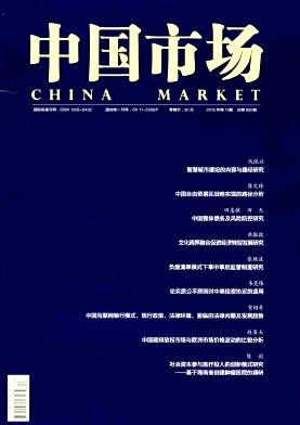 《中国市场》杂志