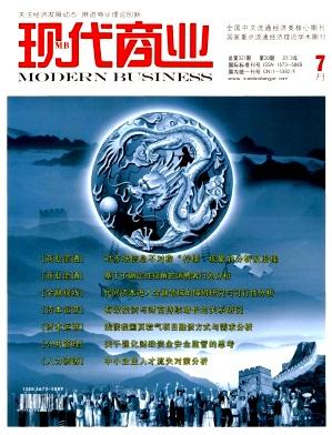 《现代商业》杂志