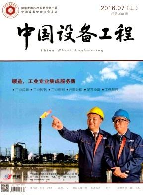 《中国设备工程》杂志
