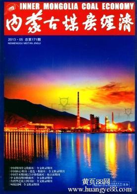 《内蒙古煤炭经济》杂志
