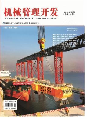 《机械管理开发》杂志