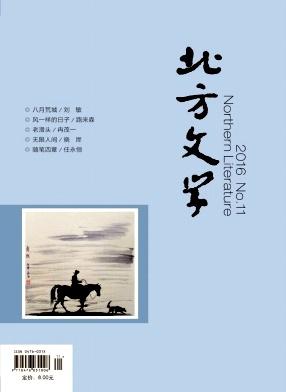 《北方文学》杂志