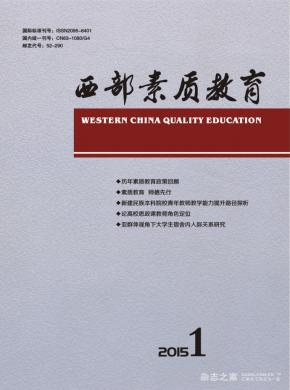 《西部素质教育》杂志