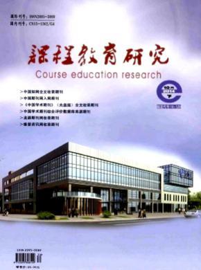 《课程教育研究》杂志