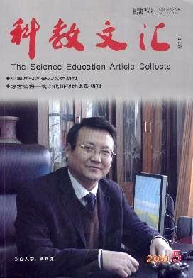《科教文汇》杂志