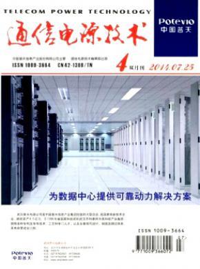 《通信电源技术》杂志