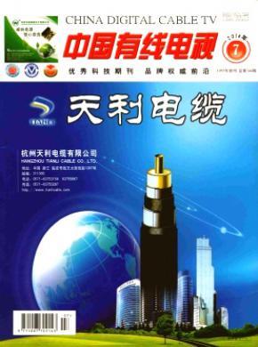 《中国有线电视》杂志