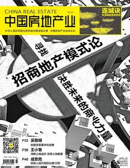 《中国房地产业》杂志