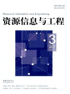 《资源信息与工程》杂志