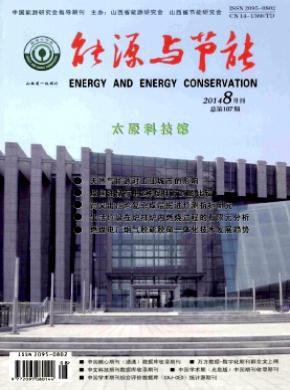 《能源与节能》杂志