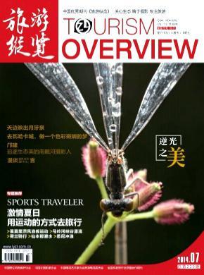 《旅游纵览》杂志