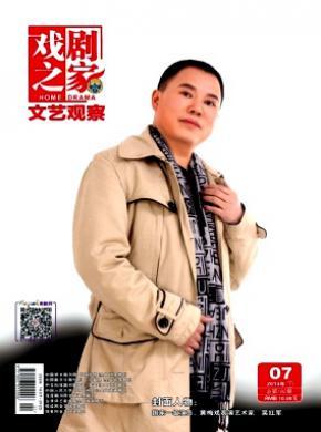 《戏剧之家》杂志