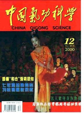 《中国气功科学》