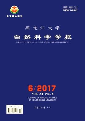 《黑龙江大学自然科学学报》