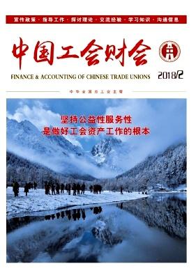 《中国工会财会》