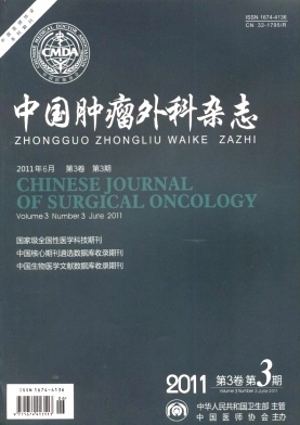 《中国肿瘤外科》