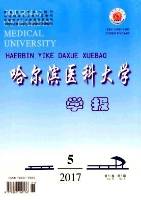 《哈尔滨医科大学学报》