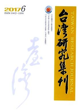 《台湾研究集刊》