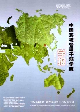 《中国环境管理干部学院学报》