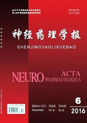 《神经药理学报》