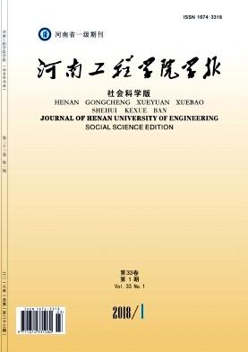《河南工程学院学报(社会科学版)》
