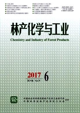 《林产化学与工业》