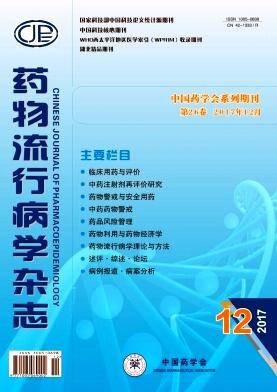 《药物流行病学》