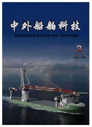 《中外船舶科技》