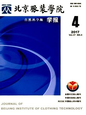 《北京服装学院学报(自然科学版)》
