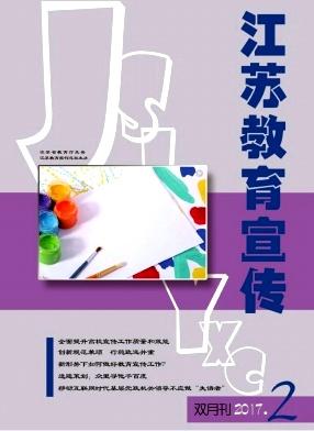 《江苏教育宣传》
