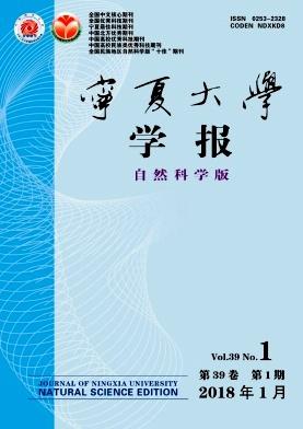 《宁夏大学学报(自然科学版)》
