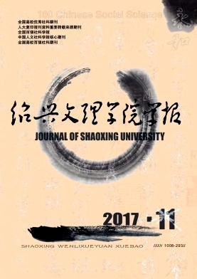 《绍兴文理学院学报(教育版)》