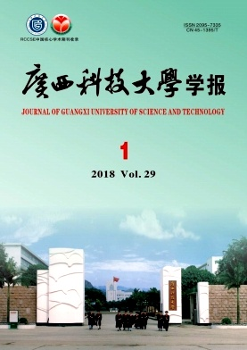 《广西科技大学学报》