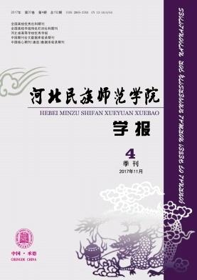 《河北民族师范学院学报》