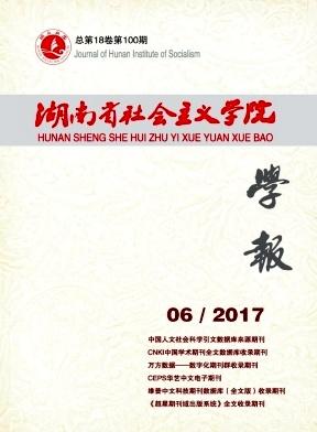 《湖南省社会主义学院学报》