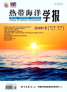 《热带海洋学报》