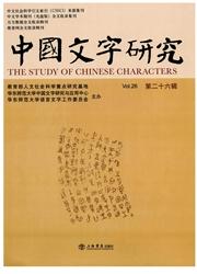 《中国文字研究》