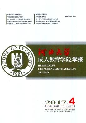 《河北大学成人教育学院学报》