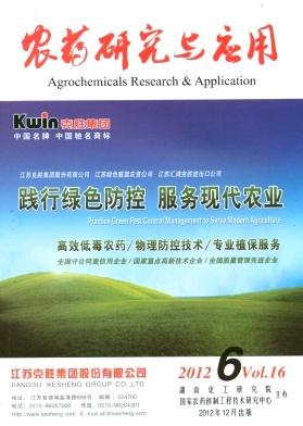 《农药研究与应用》
