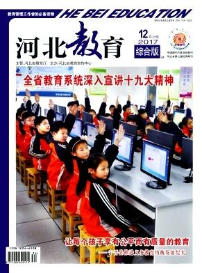 《河北教育(综合版)》