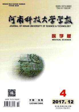 《河南科技大学学报(医学版)》