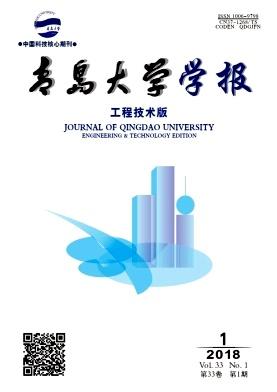 《青岛大学学报(工程技术版)》