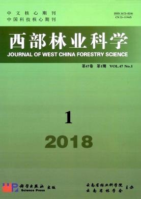 《西部林业科学》