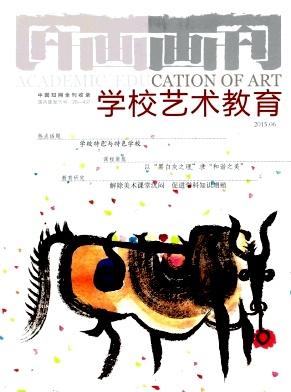《画刊(学校艺术教育)》