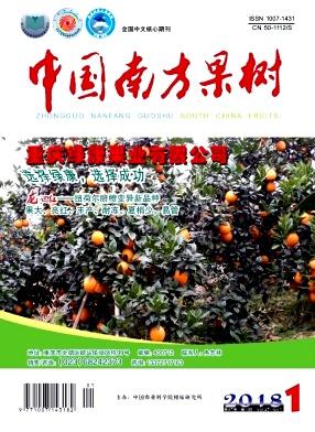 《中国南方果树》