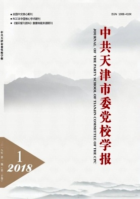《中共天津市委党校学报》