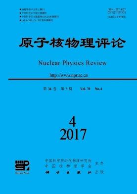 《原子核物理评论》