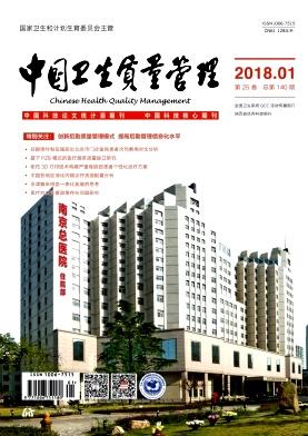 《中国卫生质量管理》